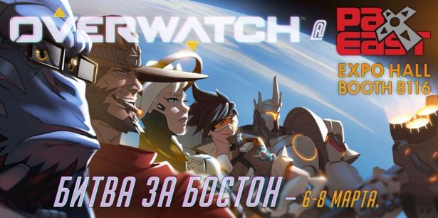 Blizzard �� PAX East 2015