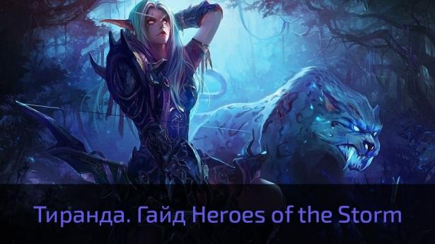 Тиранда. Гайд по Heroes of the Storm
