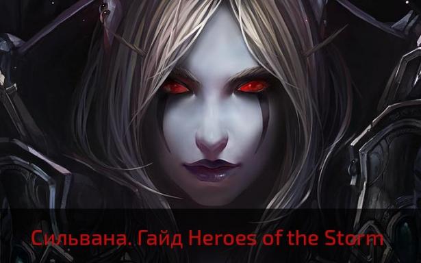Сильвана. Гайд по Heroes of the Storm