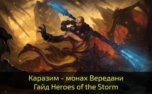 Монах Каразим. Гайд для Heroes of the Storm