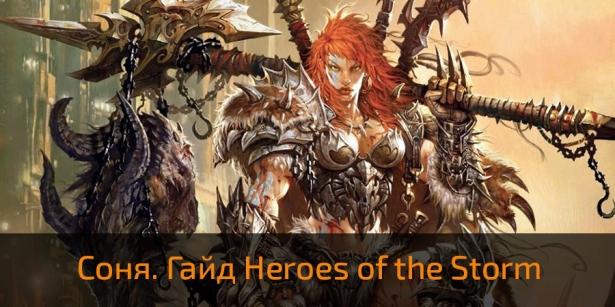 Соня. Гайд для Heroes of the Storm