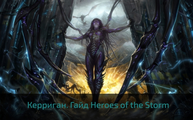 Керриган. Гайд Heroes of the Storm