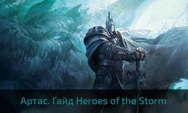Артас. Гайд Heroes of the Storm