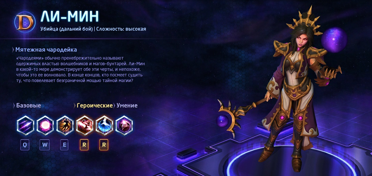 Heroes of the storm чародейка