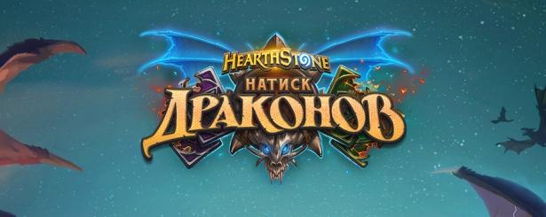 Состоялся выход дополнения «Натиск драконов» для Hearthstone