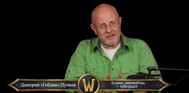 Поздравление с 15-й годовщиной WoW от известных русскоязычных деятелей
