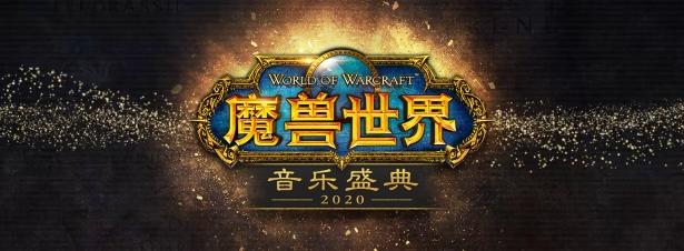 Весной в Шанхае состоится фестиваль музыки World of Warcraft