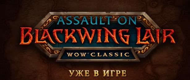 """Трейлер обновления """"Assault on Blackwing Lair"""" для WoW Classic"""