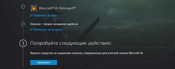 Blizzard открыли автоматический возврат средств за Warcraft III: Reforged