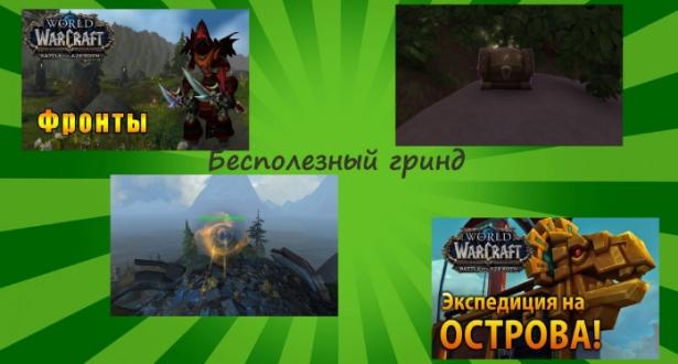 Термины и понятия гринда в World of Warcraft