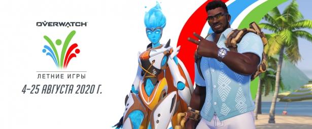 В Overwatch начались «Летние игры» 2020