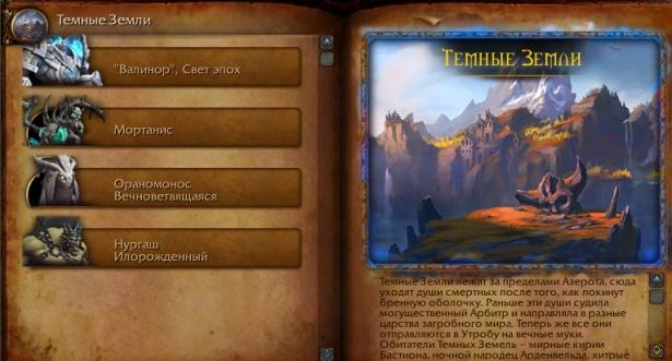 4 новых мировых босса Темных Земель в Shadowlands